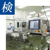 X線・金属探知機・ウェイトチェッカー